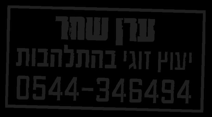 ערן שחר יעוץ זוגי בהתלהבות 0544346494